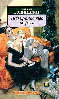 Книга над пропастью во ржи в fb2